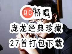 27首庞龙经典珍藏打包下载(3D音质)