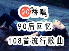108首90后流行歌曲打包下载