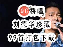99首刘德华经典珍藏mp3打包下载