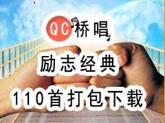 110首励志经典歌曲打包下载