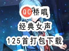 125首经典女声mp3打包下载