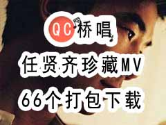 66首任贤齐经典MV打包下载