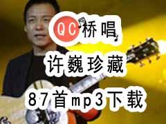 87首许巍珍藏mp3打包下载