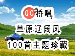 100首辽阔草原风主题歌曲打包下载