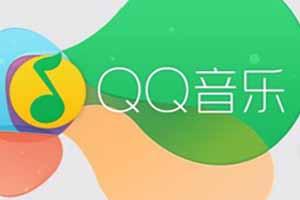 75首2019年3月QQ原创榜音乐打包下载