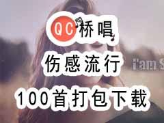 100首伤感流行歌打包下载