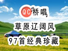 97首草原经典珍藏打包下载