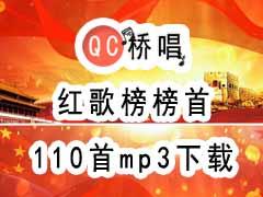 110首红歌榜排行mp3打包下载