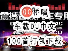 100首车载DJ中文经典打包下载