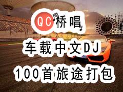 100首车载中文DJ歌曲打包下载