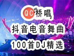 100首抖音电音DJ舞曲打包下载