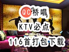116首KTV必点歌曲打包下载