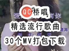 30首精选流行歌曲mv打包下载