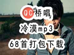 68首冷漠歌曲mp3打包下载