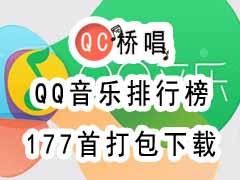 177首2018年qq音乐排行榜打包下载