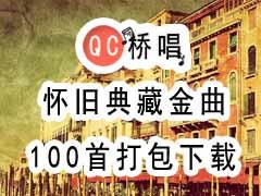 100首怀旧典藏金曲打包下载