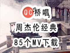 85个周杰伦经典歌曲MV打包下载