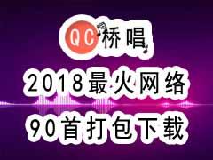 90首2018最火网络歌曲排行榜打包下载