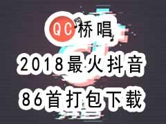88首2017最火抖音打包下载