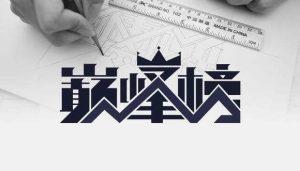 QQ音乐巅峰榜