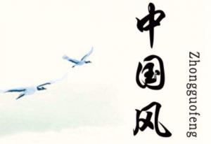 65首最近很火的中国风歌曲打包下载