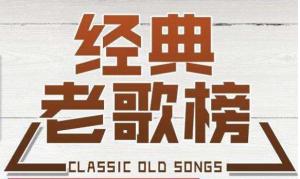 95首必听经典老歌打包下载