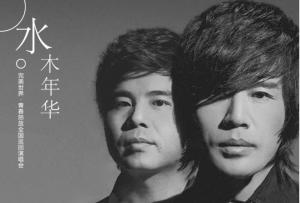 水木年华演唱会