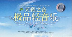 81首珍藏的经典纯音乐打包下载