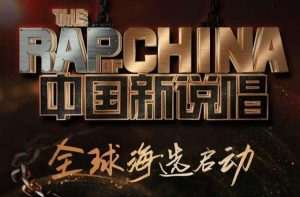 中国说唱歌曲