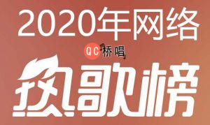 81首2020年网络热歌打包下载(百度云)