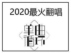 92首2020年最火翻唱合集打包下载