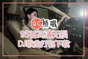 95首汽车dj歌曲打包下载(百度云盘高清无损)