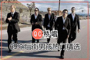 69个后街男孩歌曲打包下载(百度云无损mp3)