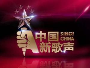 89首中国新歌声最好听的歌曲打包下载