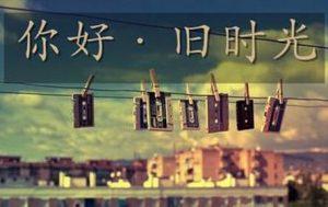 72首怀念过去时光的歌曲打包下载【百度云高清无损mp3】