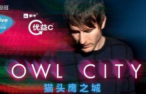 86首猫头鹰之城乐队(Owl city)全部歌曲打包下载【百度云高清无损】
