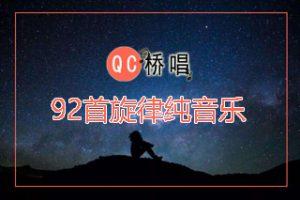 92首旋律很好听的纯音乐打包下载【高清无损mp3】