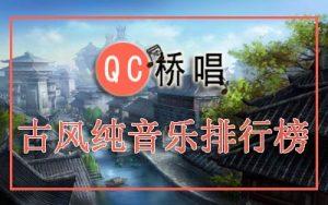 82首中国古风纯音乐排行榜打包下载【高清mp3】