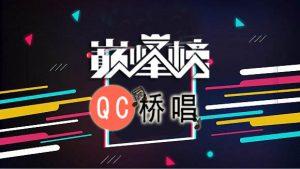 63首华语歌曲播放量排行榜精选打包下载【高清mp3】