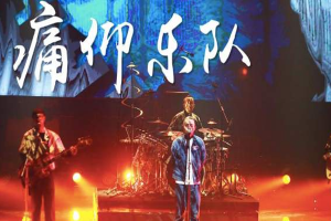 65首痛仰乐队最经典的歌打包下载【高清mp3】