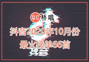66首抖音2020年10月最火歌曲打包下载
