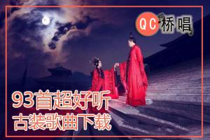 93首超好听古装剧歌曲打包下载【百度云高清mp3】