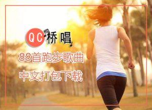88首跑步歌曲中文打包下载