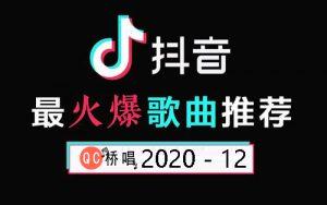 100首2020抖音最新歌曲打包下载【百度云MP3】