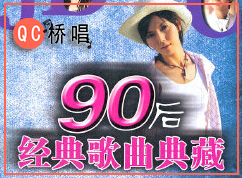 90后怀旧典藏