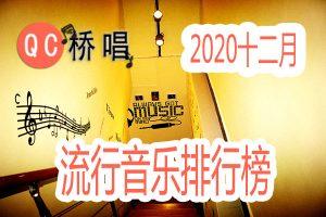 2020十二月最新流行歌曲排行榜打包下载