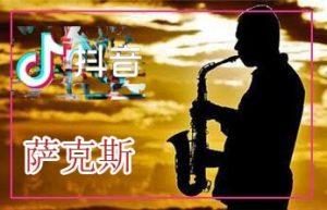 38首精选抖音萨克斯纯音乐打包下载【百度云MP3】