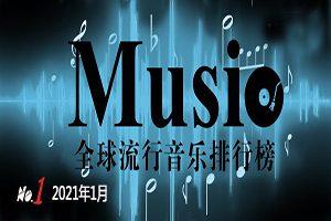 65首2021年1月最新歌曲排行榜打包下载【百度云MP3】
