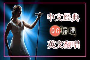 52首好听的中文歌曲英文翻唱打包下载【百度云高清MP3】