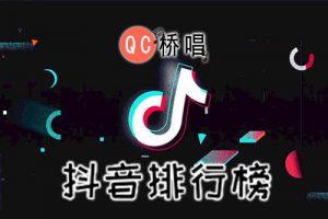 80首2021年3月抖音歌曲最热排行榜打包下载